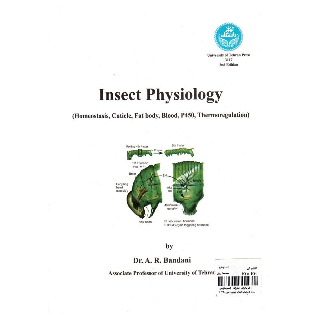 کتاب فیزیولوژی حشرات ( هموستازیس، کوتیکول، اندام چربی، خون، P450، تنظیم دما)