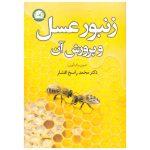 کتاب زنبور عسل و پرورش آن