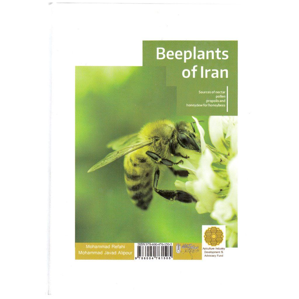 کتاب آشنایی با گیاهان ارزشمند در زنبورداری ایران
