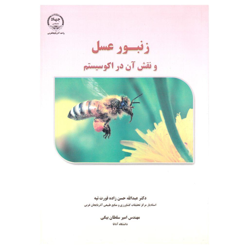 کتاب زنبورعسل و نقش آن در اکوسیستم
