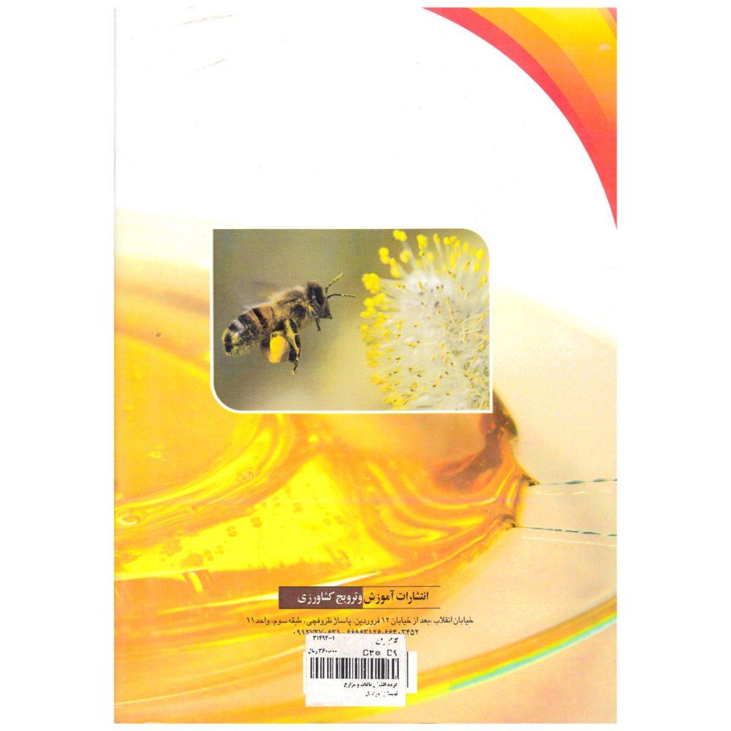کتاب گرده افشانی باغات و مزارع توسط زنبورعسل