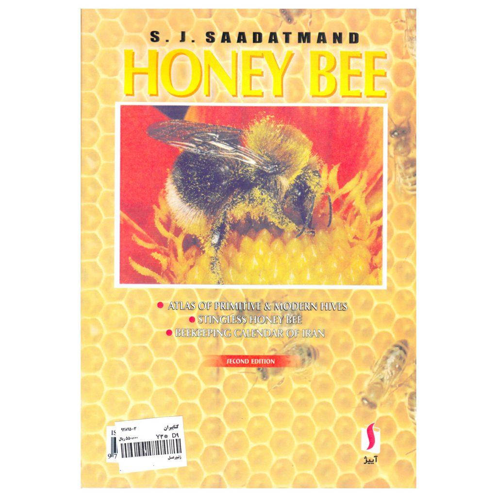 کتاب زنبور عسل
