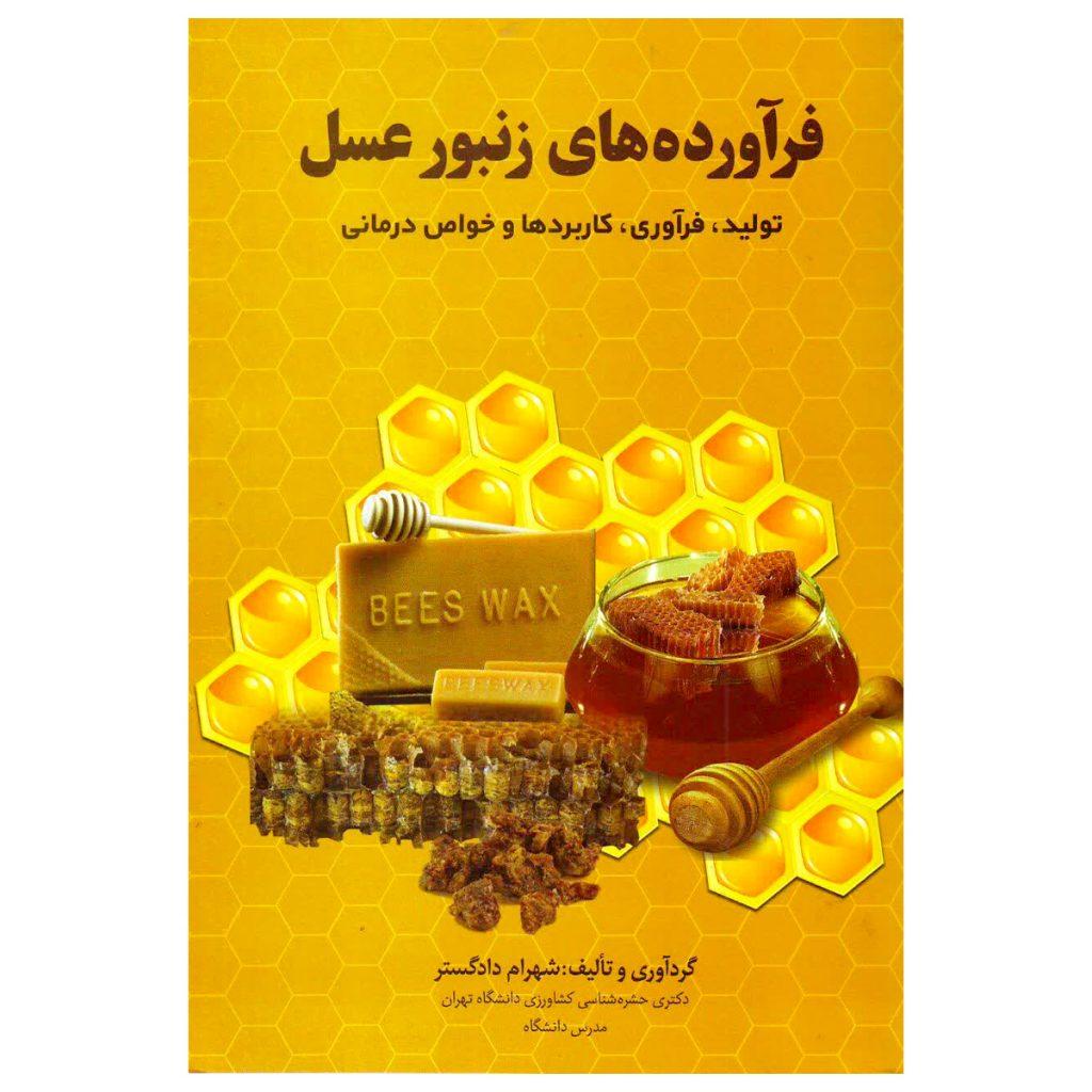 کتاب فرآورده های زنبور عسل