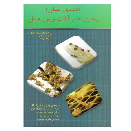 کتاب راهنمای عملی بیماری ها و آفات زنبورعسل