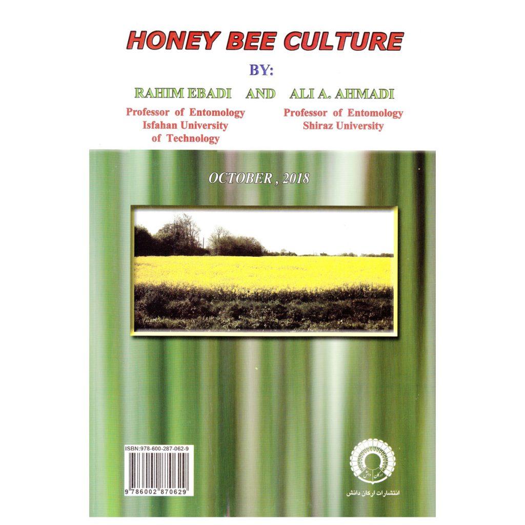 کتاب پرورش زنبور عسل