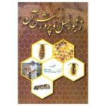 کتاب زنبورعسل و پرورش آن