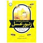 کتاب خواص درمانی فرآورده های زنبورعسل