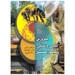 کتاب پرورش علمی و عملی زنبورعسل