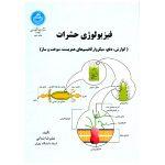 کتاب فیزیولوژی حشرات (گوارش، دفع، میکرو ارگانیسم های همزیست، سوخت و ساز)
