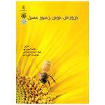 کتاب پرورش نوین زنبورعسل