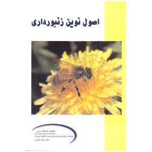 کتاب اصول نوین زنبورداری