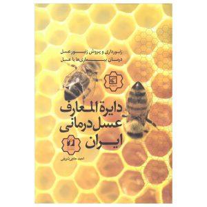 کتاب دائرة المعارف عسل درمانی ایران