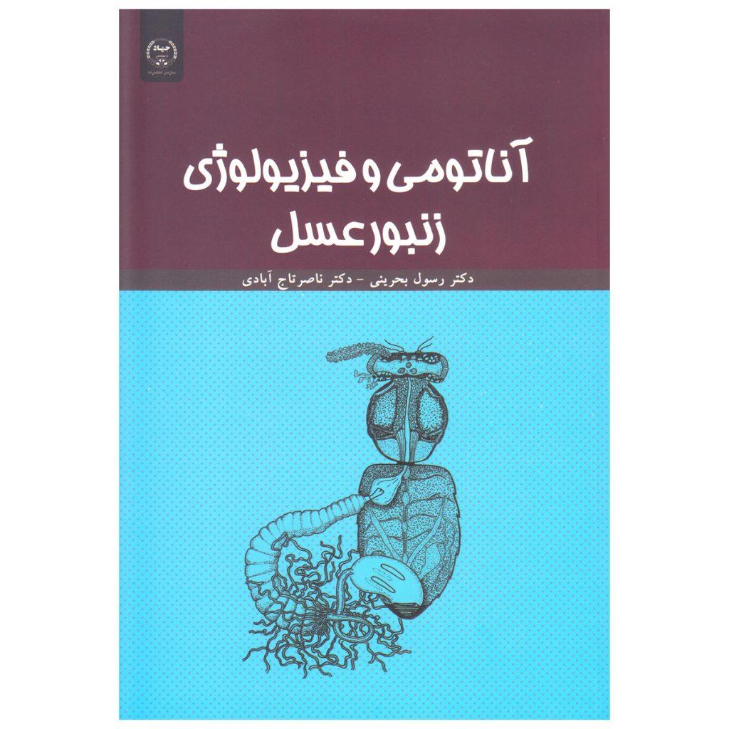 کتاب آناتومی و فیزیولوژی زنبورعسل