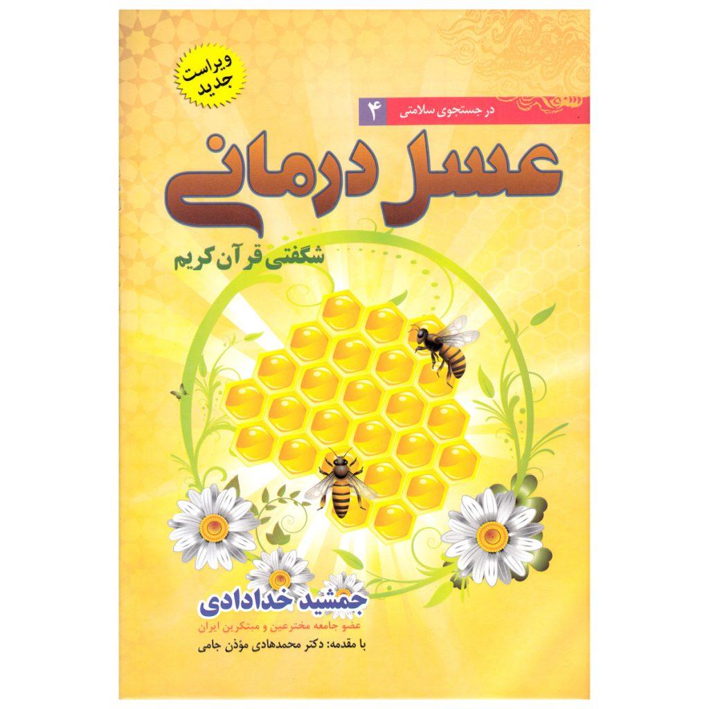 کتاب عسل درمانی شگفتی قرآن کریم