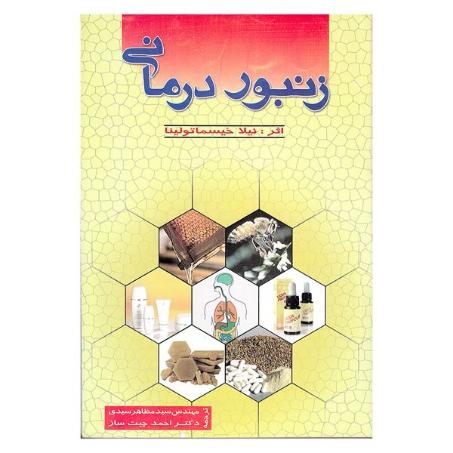 کتاب زنبوردرمانی