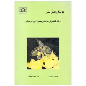 کتاب دوستان عسل ساز