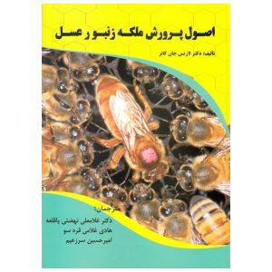 کتاب اصول پرورش ملکه زنبورعسل
