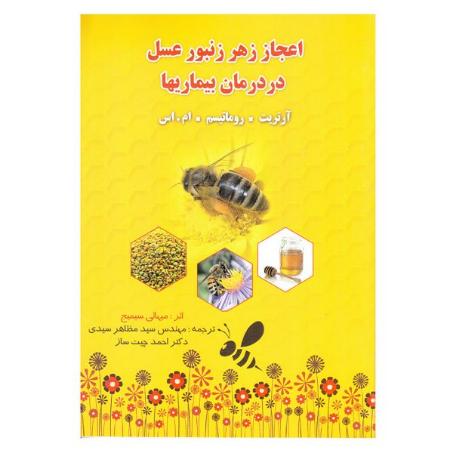 کتاب اعجاز زهر زنبور عسل در درمان بیماری ها
