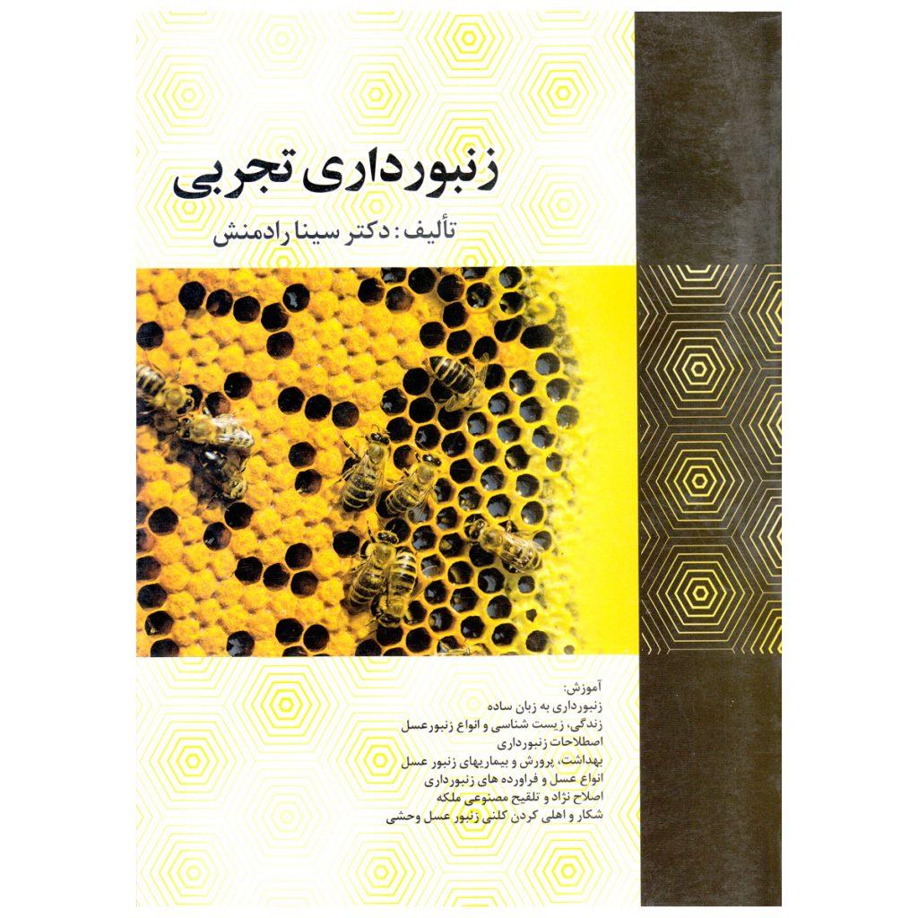 کتاب زنبورداری تجربی