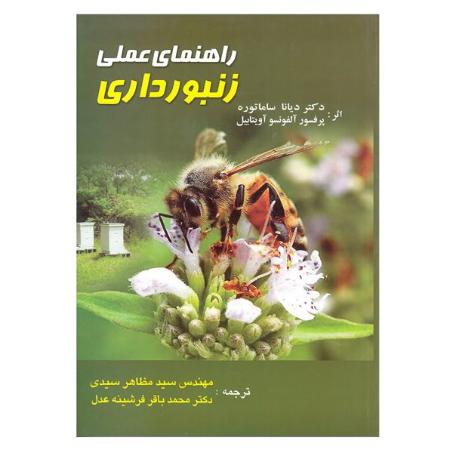 کتاب راهنمای عملی زنبورداری