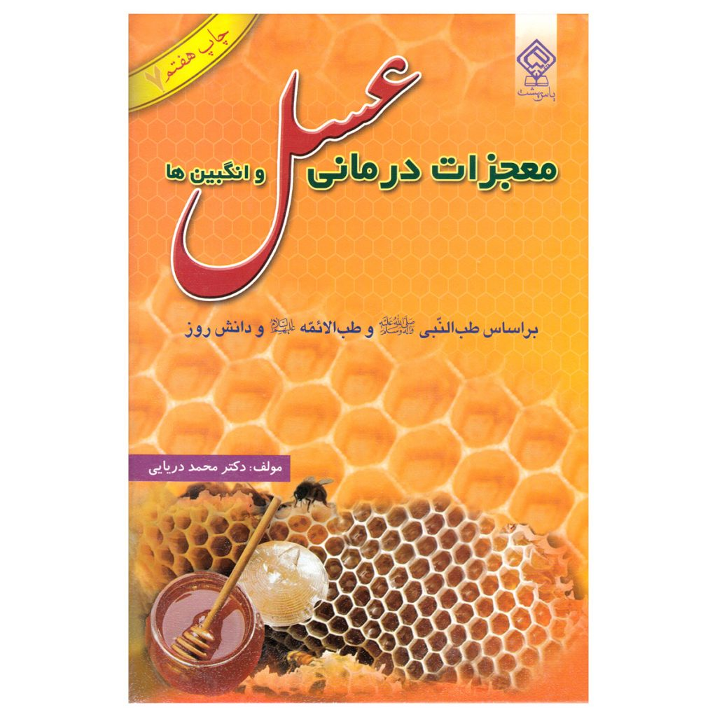 کتاب معجزات درمانی عسل و انگبین ها