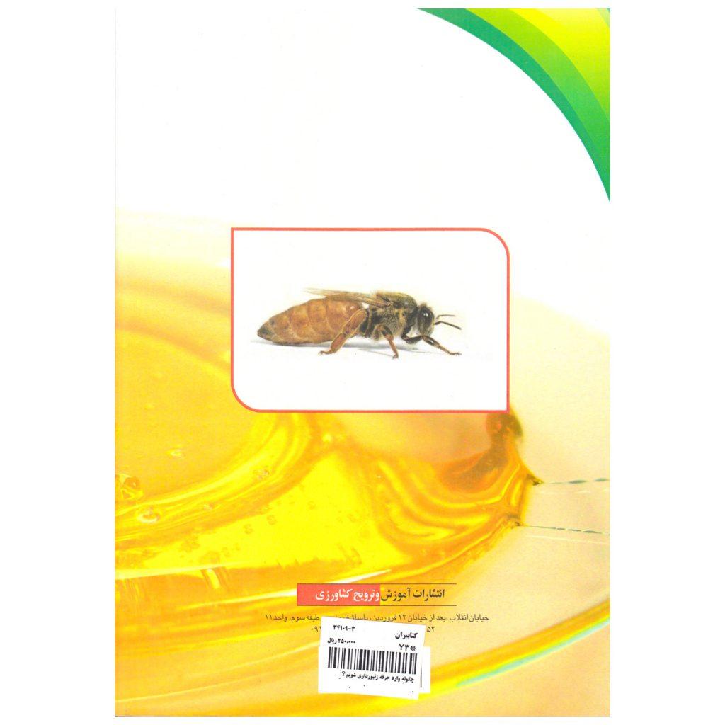 کتاب چگونه وارد حرفه زنبورداری شویم؟