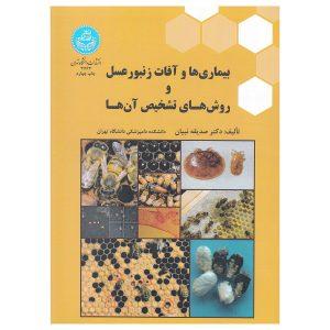 کتاب بیماری ها و آفات زنبورعسل