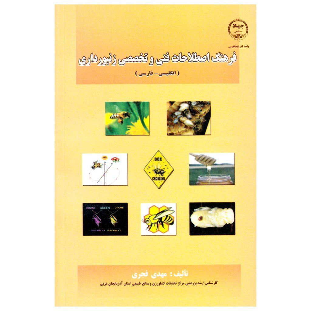 کتاب فرهنگ اصطلاحات فنی و تخصصی زنبورداری