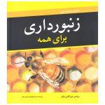 کتاب زنبورداری برای همه