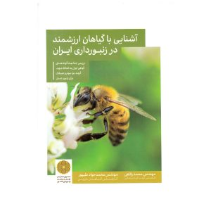 آشنایی با گیاهان ارزشمند در زنبورداری ایران