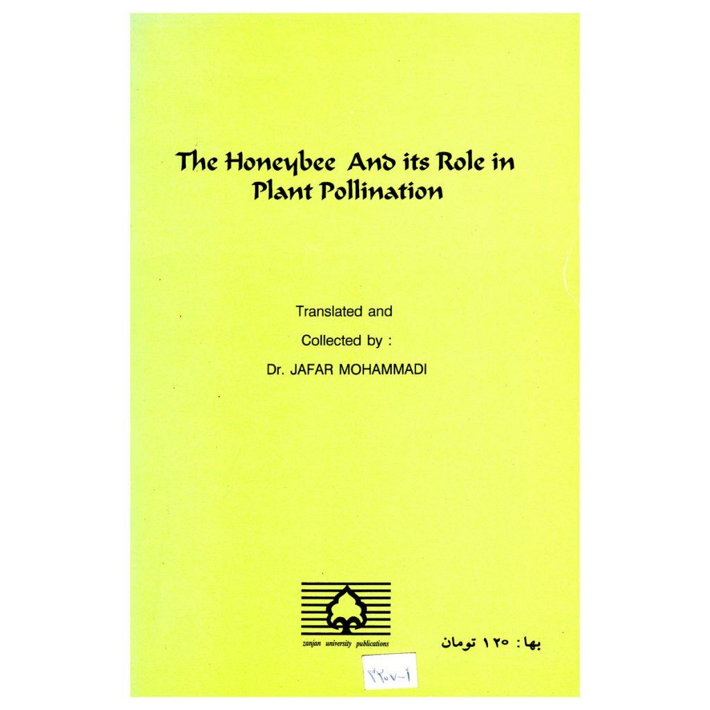 کتاب دوستان عسل ساز و نقش آنها در گرده افشانی محصولات زراعی و باغی