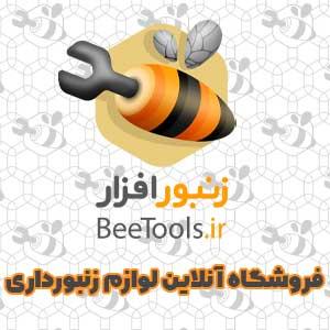 فروشگاه آنلاین لوازم زنبورداری