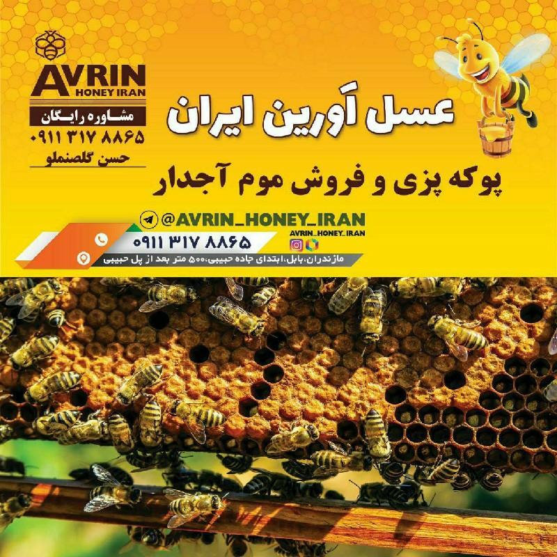 فروشگاه تجهیزات و محصولات زنبور عسل