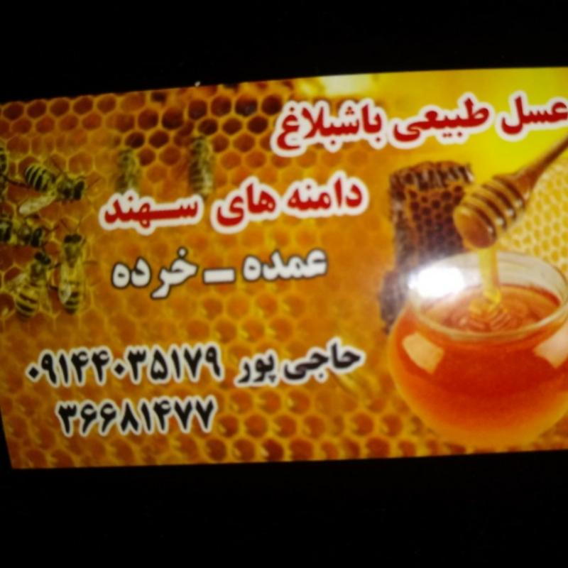 عسل طبیعی باشبلاغ دامنه های سهند