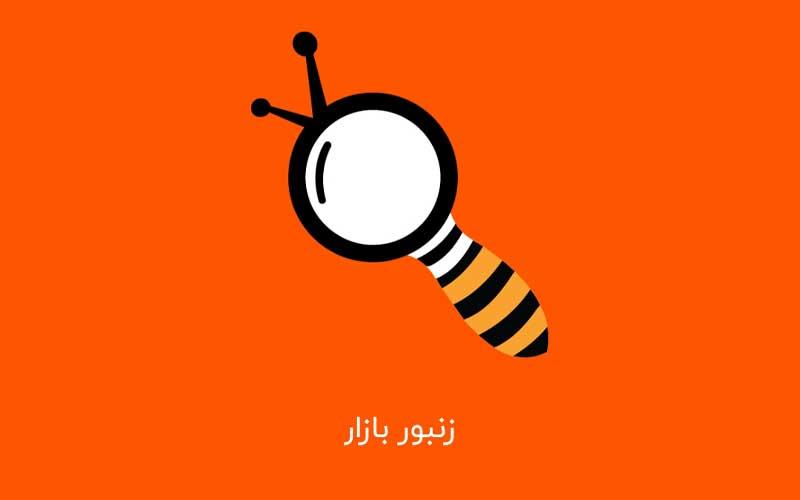 زنبور بازار